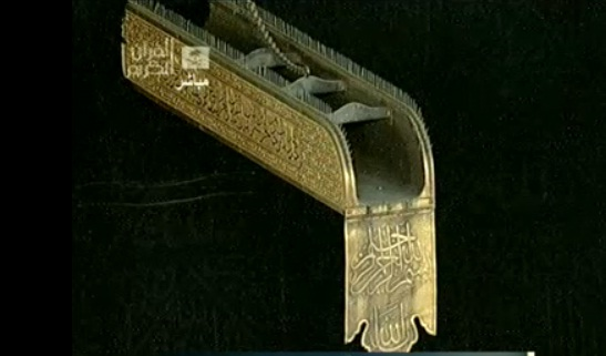 La ka 39 aba ahlaz zikri jamiyat cheikh ahmad tidjani bambilor for L interieur de la kaaba